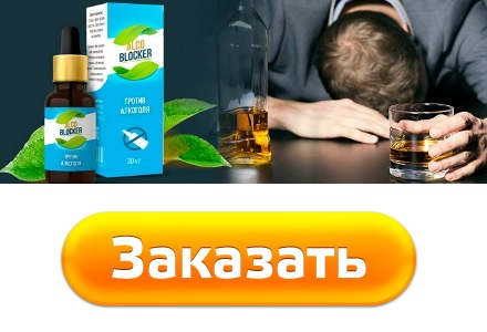 барнаул лечение алкоголизма отзывы