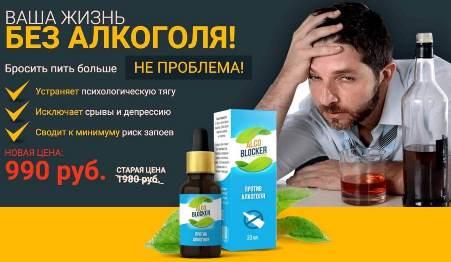 лечение алкоголизма волгодонск
