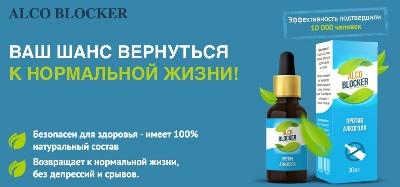 мед препараты от алкогольной зависимости
