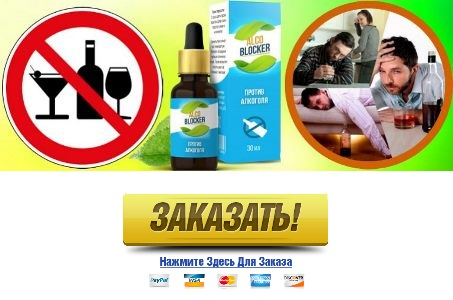 травки от алкогольной зависимости